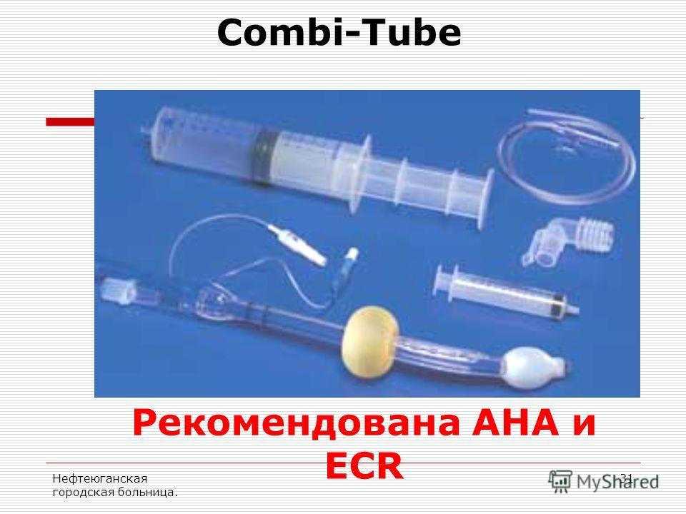 Нефтеюганская городская больница. 31 Combi-Tube Рекомендована AHA и ECR