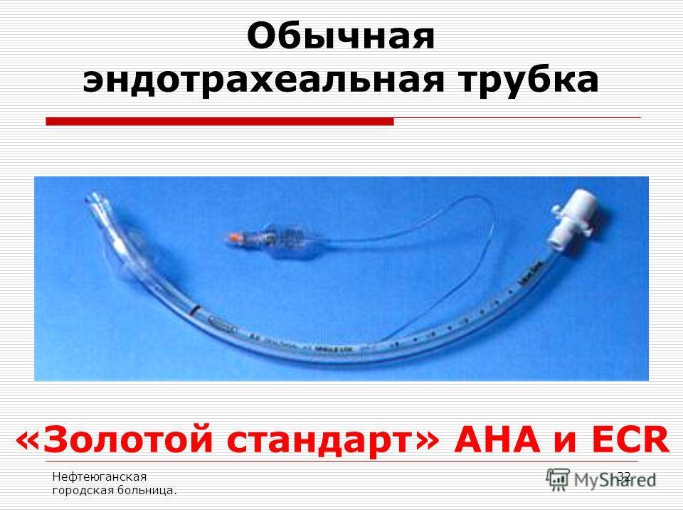 Нефтеюганская городская больница. 32 Обычная эндотрахеальная трубка «Золотой стандарт» AHA и ECR