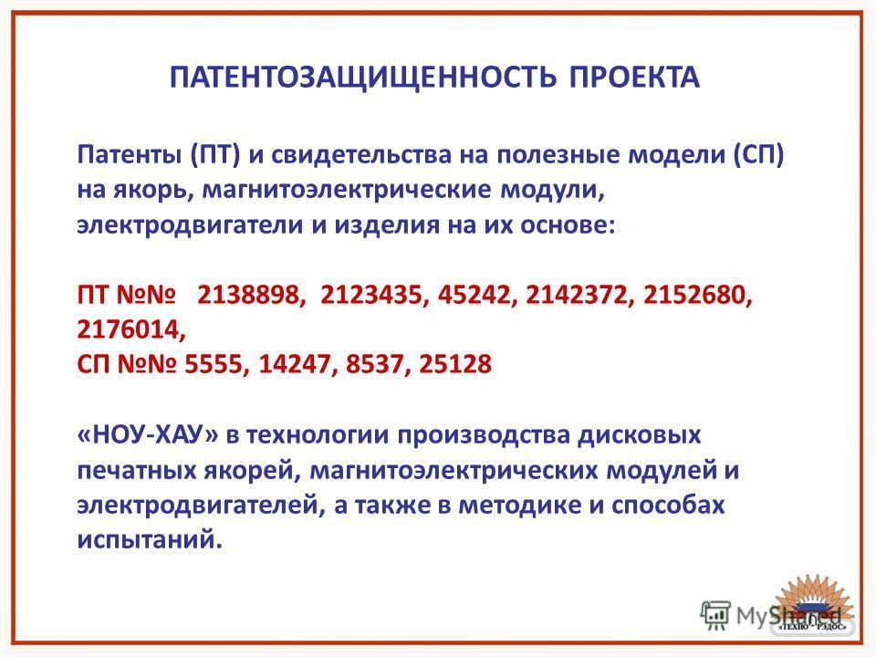 ПАТЕНТОЗАЩИЩЕННОСТЬ ПРОЕКТА Патенты (ПТ) и свидетельства на полезные модели (СП) на якорь, магнитоэлектрические модули, электродвигатели и изделия на их основе: ПТ 2138898, 2123435, 45242, 2142372, 2152680, 2176014, СП 5555, 14247, 8537, 25128 «НОУ-Х