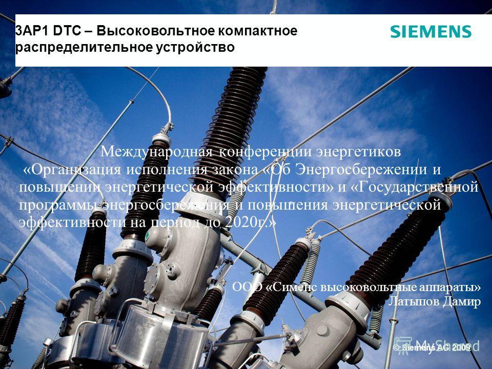 © Siemens AG 2009 3AP1 DTC – Высоковольтное компактное распределительное устройство Международная конференции энергетиков «Организация исполнения закона «Об Энергосбережении и повышении энергетической эффективности» и «Государственной программы энерг