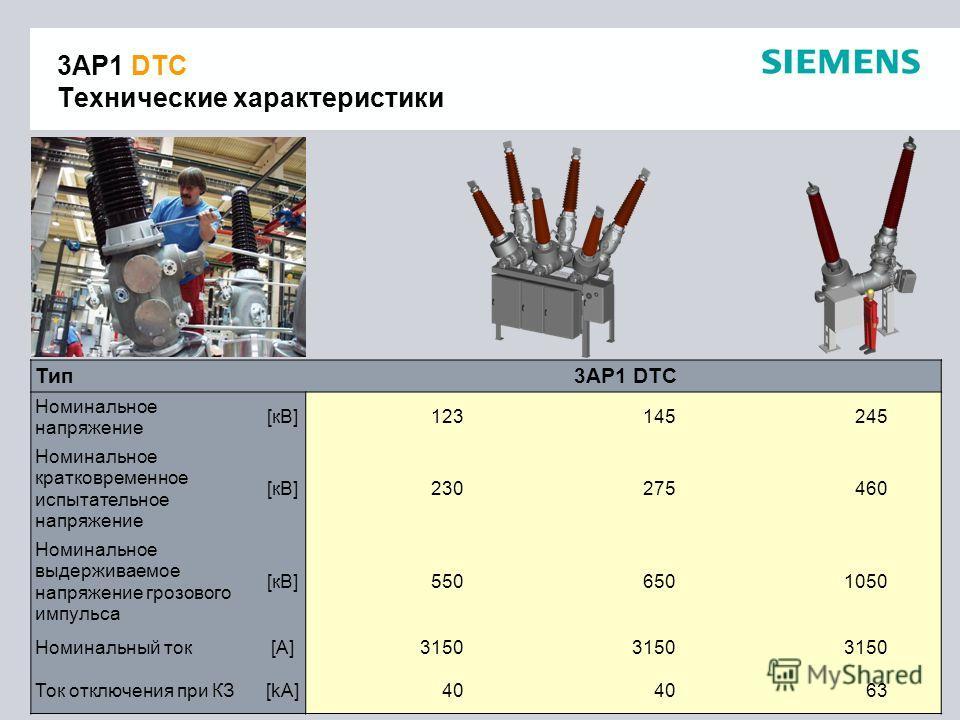 Страница 12 Февраль-2010 © Siemens AG 2009 ООО «Сименс высоковольтные аппараты» 3AP1 DTC Технические характеристики Тип3AP1 DTC Номинальное напряжение [кВ]123145245 Номинальное кратковременное испытательное напряжение [кВ]230275460 Номинальное выдерж