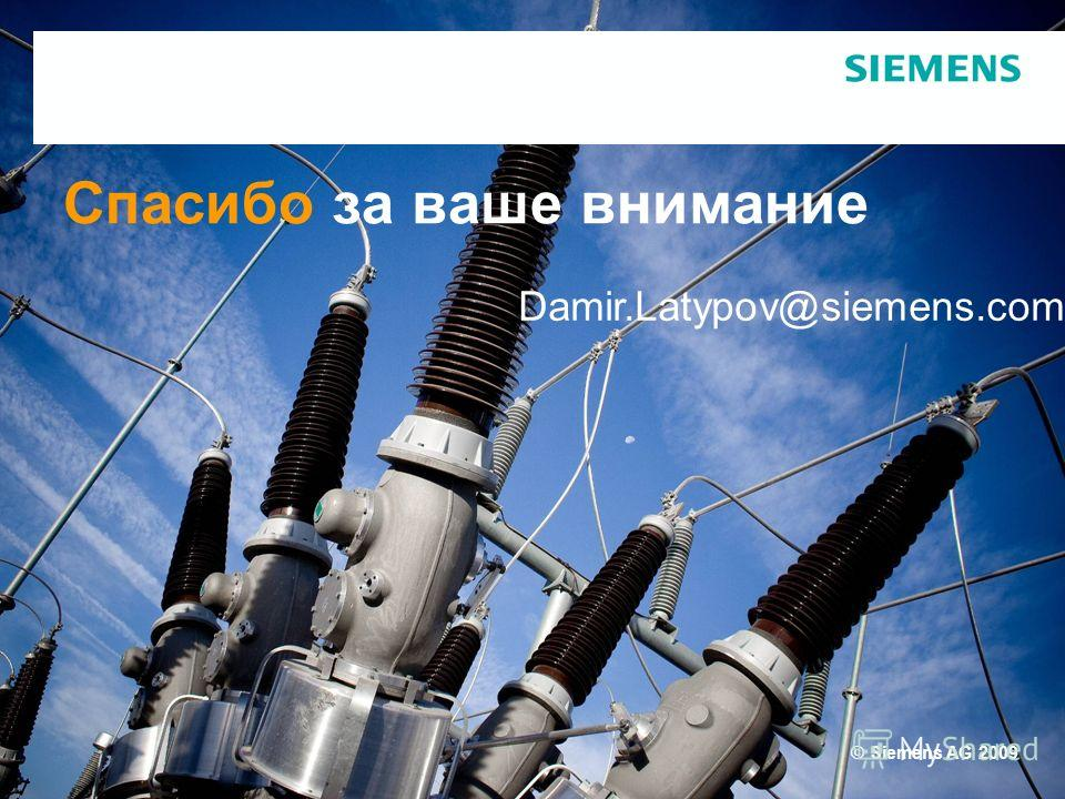 © Siemens AG 2009 Спасибо за ваше внимание Damir.Latypov@siemens.com