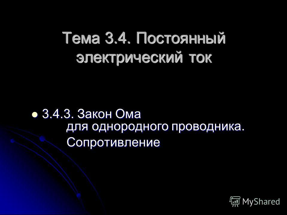 3 3.4.3. Закон Ома для однородного проводника. Сопротивление Тема 3.4. Постоянный электрический ток