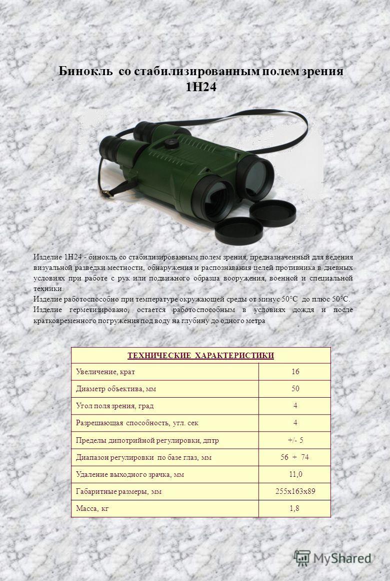 Бинокль со стабилизированным полем зрения 1Н24 Изделие 1Н24 - бинокль со стабилизированным полем зрения, предназначенный для ведения визуальной разведки местности, обнаружения и распознавания целей противника в дневных условиях при работе с рук или п