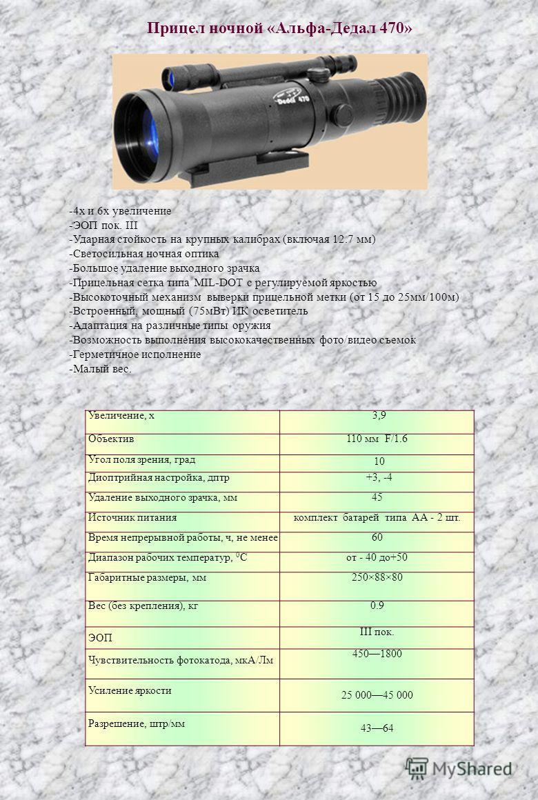 Прицел ночной «Альфа-Дедал 470» -4х и 6х увеличение -ЭОП пок. III -Ударная стойкость на крупных калибрах (включая 12.7 мм) -Светосильная ночная оптика -Большое удаление выходного зрачка -Прицельная сетка типа MIL-DOT с регулируемой яркостью -Высокото