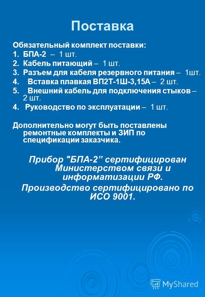 Поставка Обязательный комплект поставки: 1.БПА-2 – 1 шт. 2.Кабель питающий – 1 шт. 3.Разъем для кабеля резервного питания – 1шт. 4. Вставка плавкая ВП2Т-1Ш-3,15А – 2 шт. 5. Внешний кабель для подключения стыков – 2 шт. 4. Руководство по эксплуатации