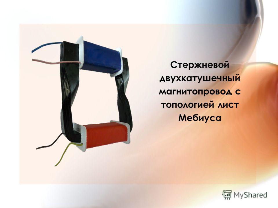 Стержневой двухкатушечный магнитопровод с топологией лист Мебиуса