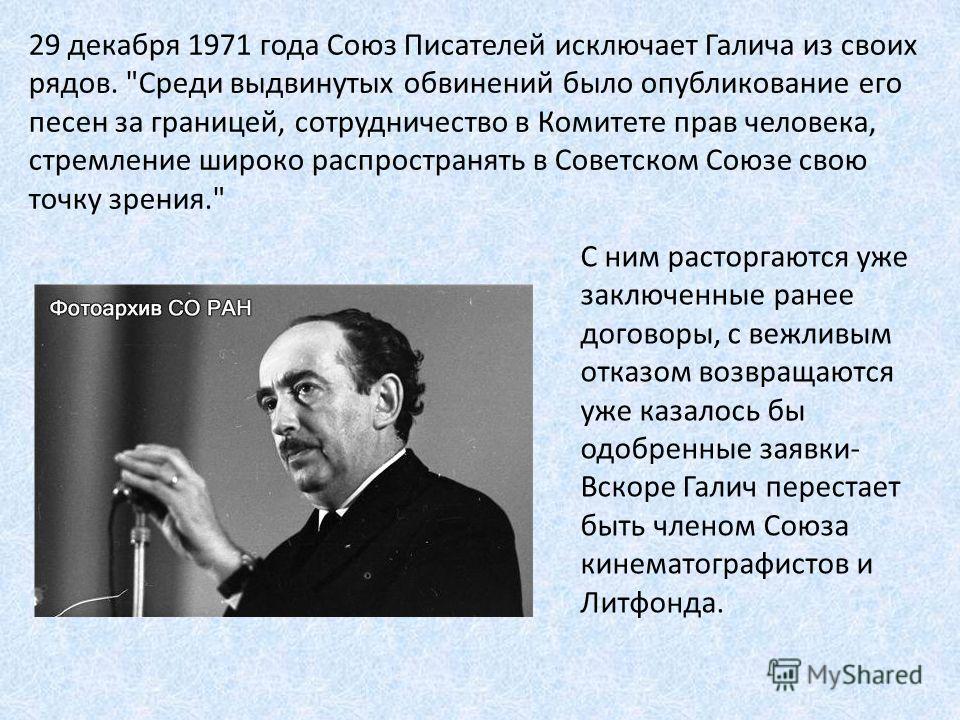 29 декабря 1971 года Союз Писателей исключает Галича из своих рядов.