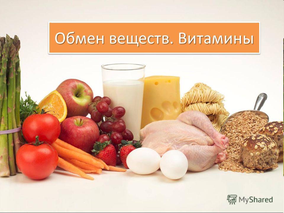 Обмен веществ. Витамины