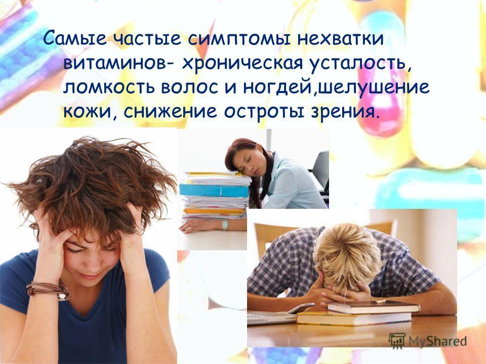 Самые частые симптомы нехватки витаминов- хроническая усталость, ломкость волос и ногдей,шелушение кожи, снижение остроты зрения.