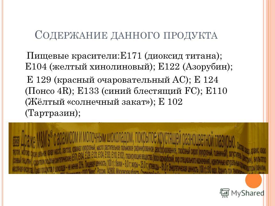 С ОДЕРЖАНИЕ ДАННОГО ПРОДУКТА Пищевые красители:Е171 (диоксид титана); Е104 (желтый хинолиновый); Е122 (Азорубин); Е 129 (красный очаровательный АС); Е 124 (Понсо 4R); Е133 (синий блестящий FС); Е110 (Жёлтый «солнечный закат»); Е 102 (Тартразин); Е476