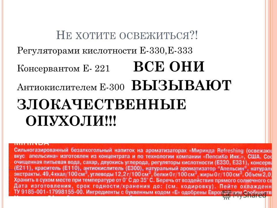 Н Е ХОТИТЕ ОСВЕЖИТЬСЯ ?! Регуляторами кислотности Е-330,Е-333 Консервантом Е- 221 ВСЕ ОНИ Антиокислителем Е-300 ВЫЗЫВАЮТ ЗЛОКАЧЕСТВЕННЫЕ ОПУХОЛИ!!!