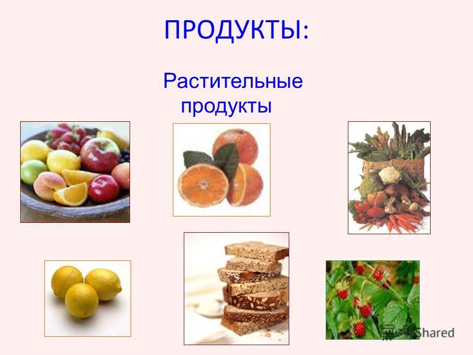 Растительные продукты ПРОДУКТЫ: