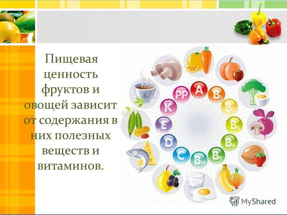 Пищевая ценность фруктов и овощей зависит от содержания в них полезных веществ и витаминов.