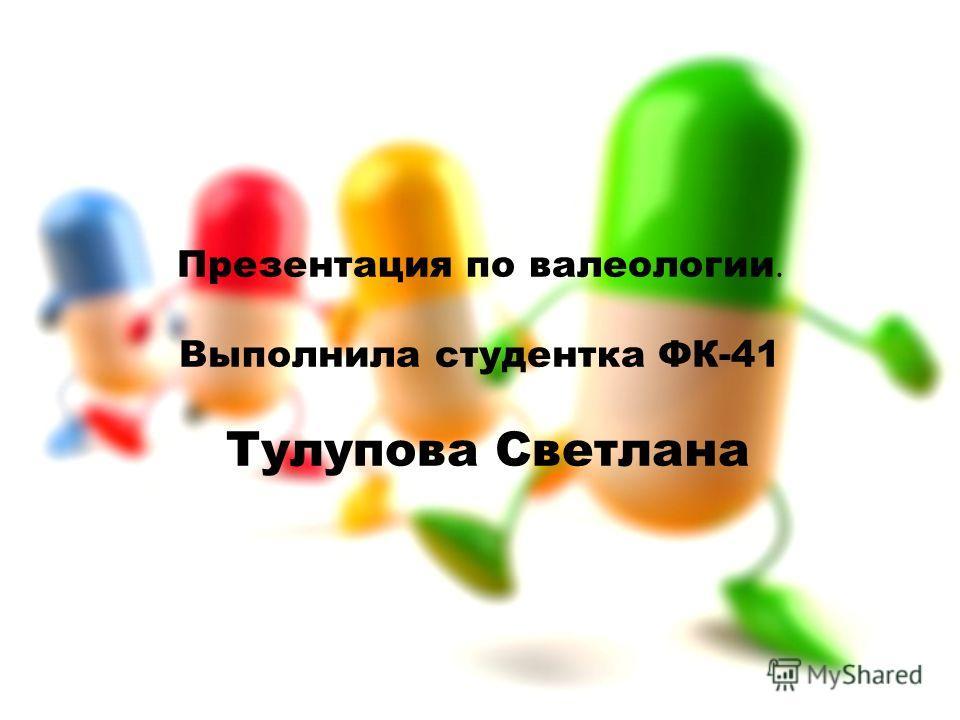 Презентация по валеологии. Выполнила студентка ФК-41 Тулупова Светлана