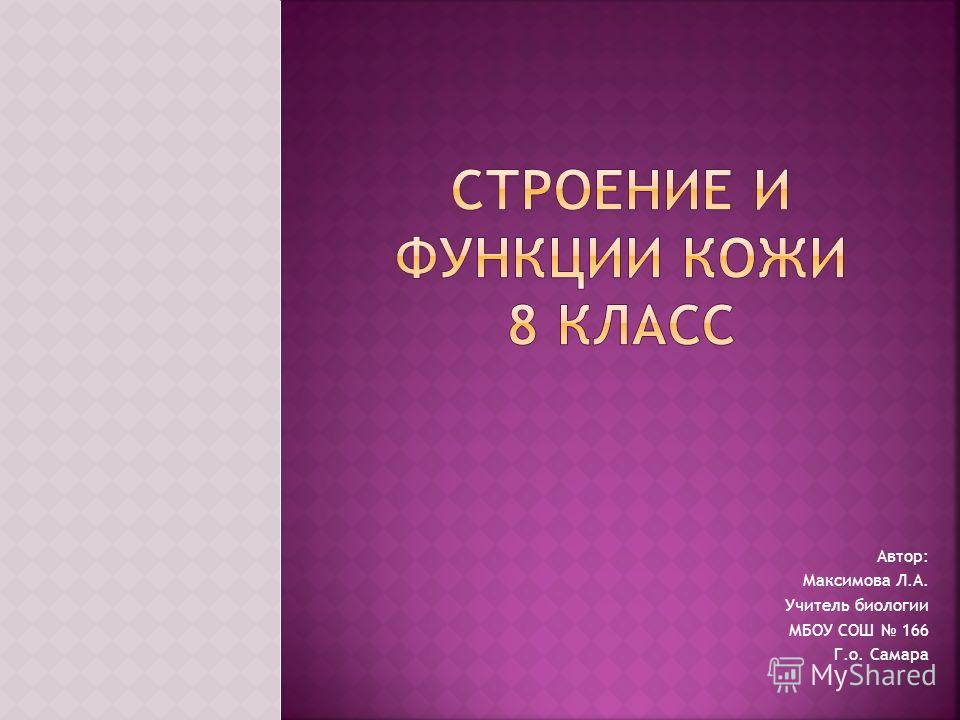Автор: Максимова Л.А. Учитель биологии МБОУ СОШ 166 Г.о. Самара