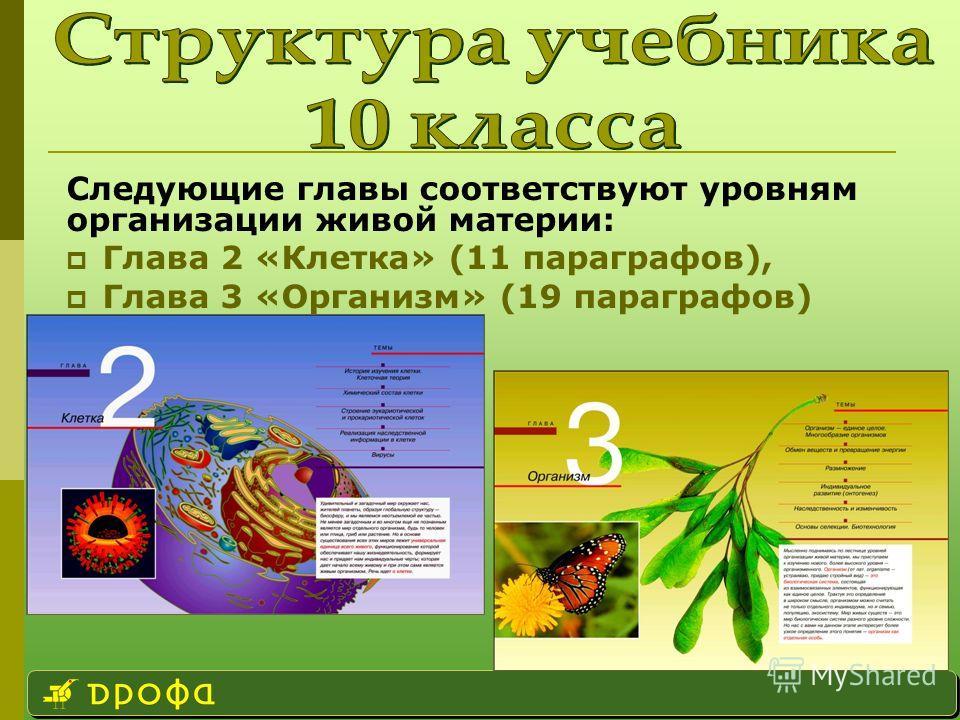 Следующие главы соответствуют уровням организации живой материи: Глава 2 «Клетка» (11 параграфов), Глава 3 «Организм» (19 параграфов)