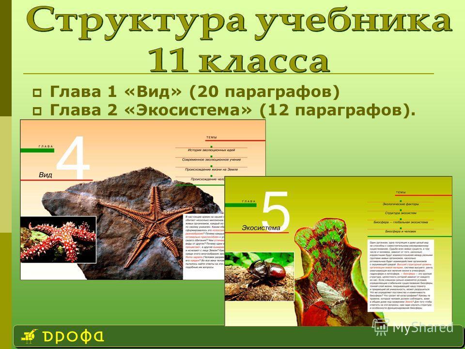 Глава 1 «Вид» (20 параграфов) Глава 2 «Экосистема» (12 параграфов).