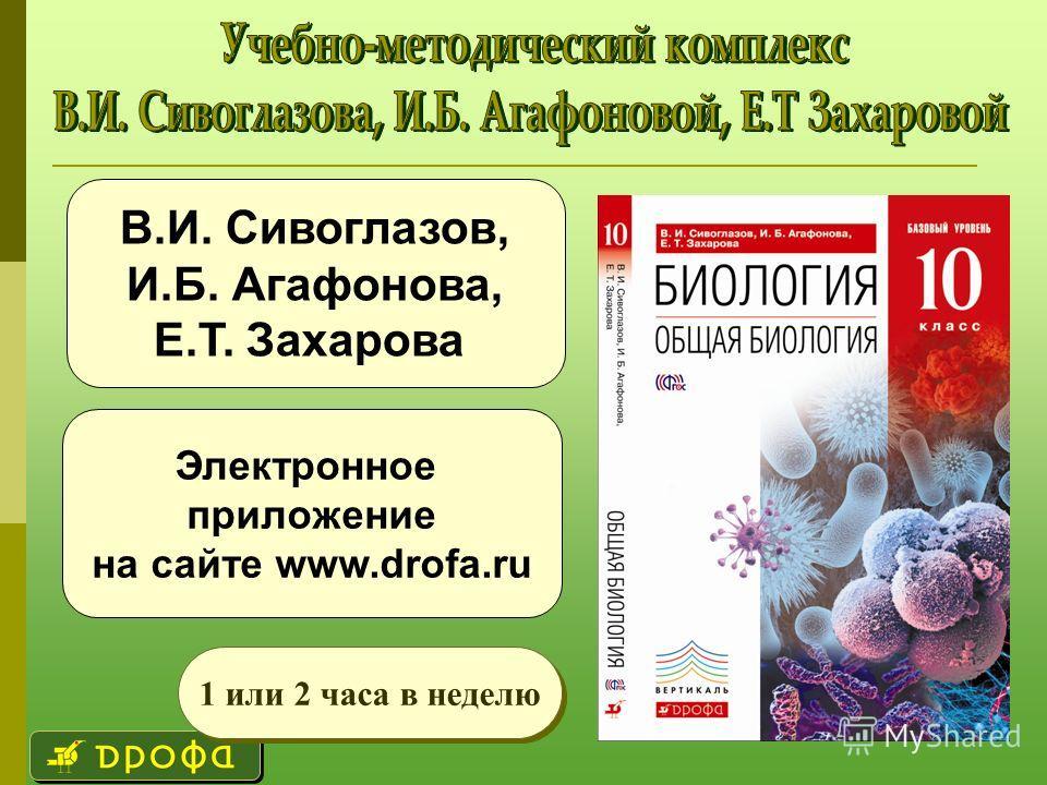 В.И. Сивоглазов, И.Б. Агафонова, Е.Т. Захарова Электронное приложение на сайте www.drofa.ru 1 или 2 часа в неделю