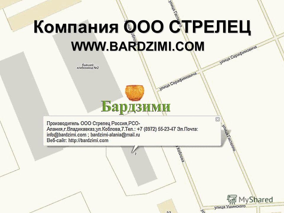 Компания ООО СТРЕЛЕЦ WWW.BARDZIMI.COM