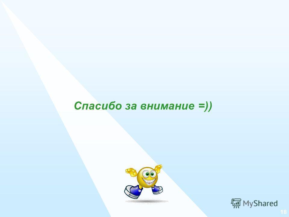 18 Спасибо за внимание =))