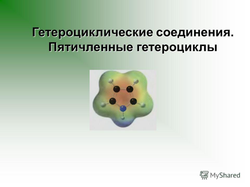 Гетероциклические соединения. Пятичленные гетероциклы