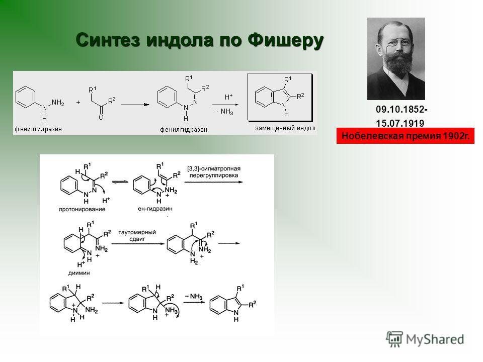 Синтез индола по Фишеру 09.10.1852- 15.07.1919 Нобелевская премия 1902г.