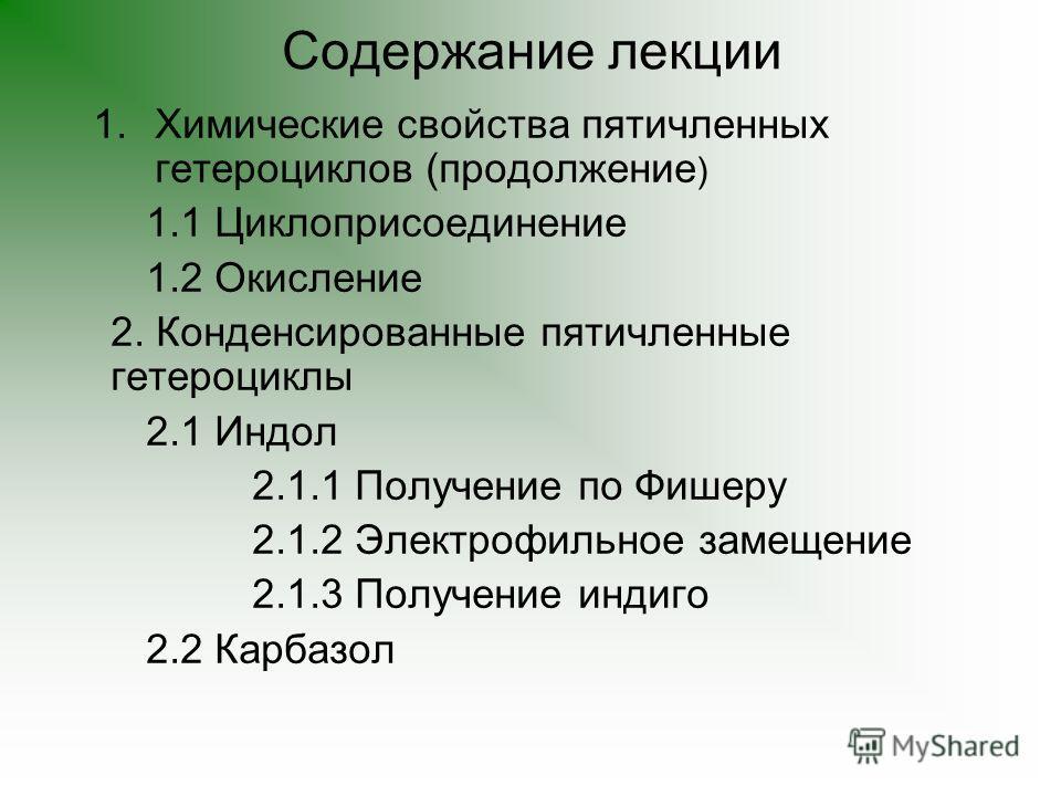 Содержание лекции 1.Химические свойства пятичленных гетероциклов (продолжение ) 1.1 Циклоприсоединение 1.2 Окисление 2. Конденсированные пятичленные гетероциклы 2.1 Индол 2.1.1 Получение по Фишеру 2.1.2 Электрофильное замещение 2.1.3 Получение индиго