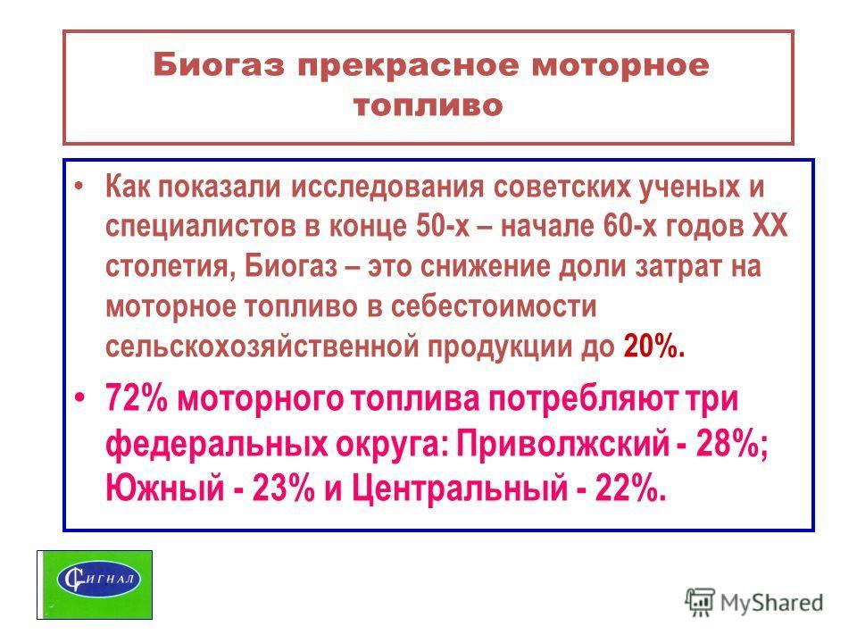 Биогаз прекрасное моторное топливо Как показали исследования советских ученых и специалистов в конце 50-х – начале 60-х годов ХХ столетия, Биогаз – это снижение доли затрат на моторное топливо в себестоимости сельскохозяйственной продукции до 20%. 72