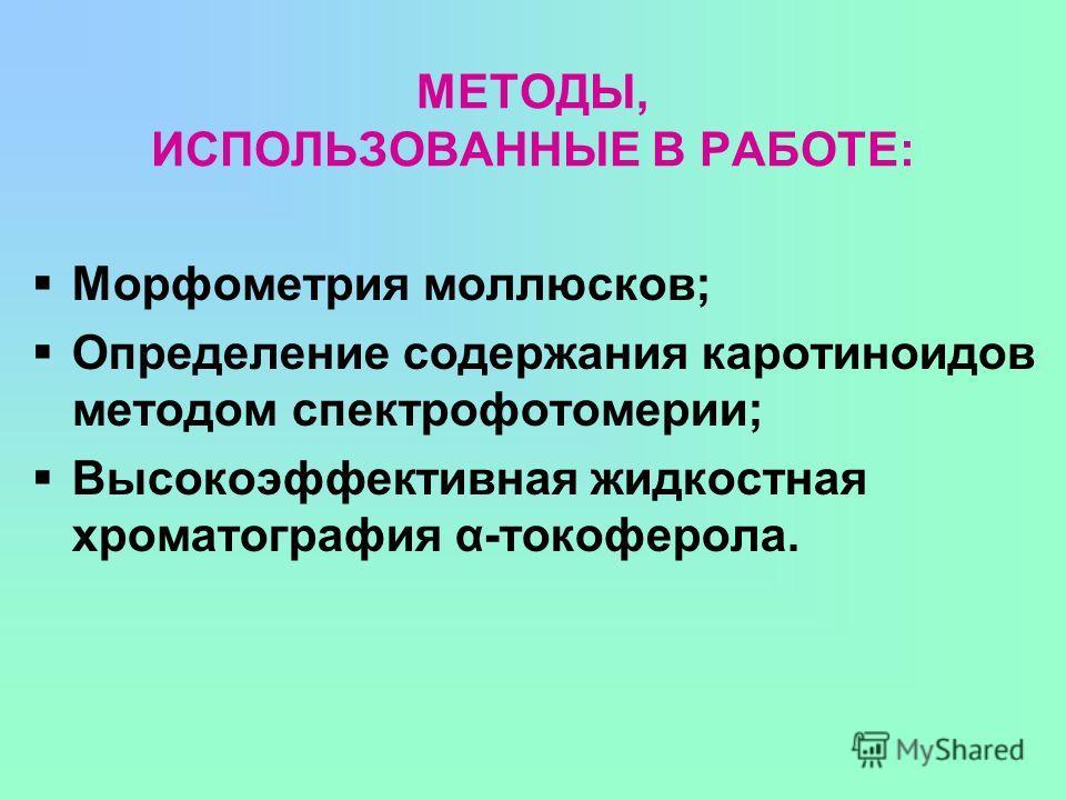 МЕТОДЫ, ИСПОЛЬЗОВАННЫЕ В РАБОТЕ: Морфометрия моллюсков; Определение содержания каротиноидов методом спектрофотомерии; Высокоэффективная жидкостная хроматография α-токоферола.