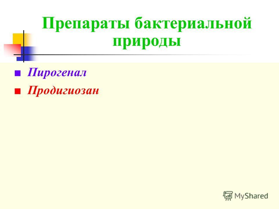 Препараты бактериальной природы Пирогенал Продигиозан