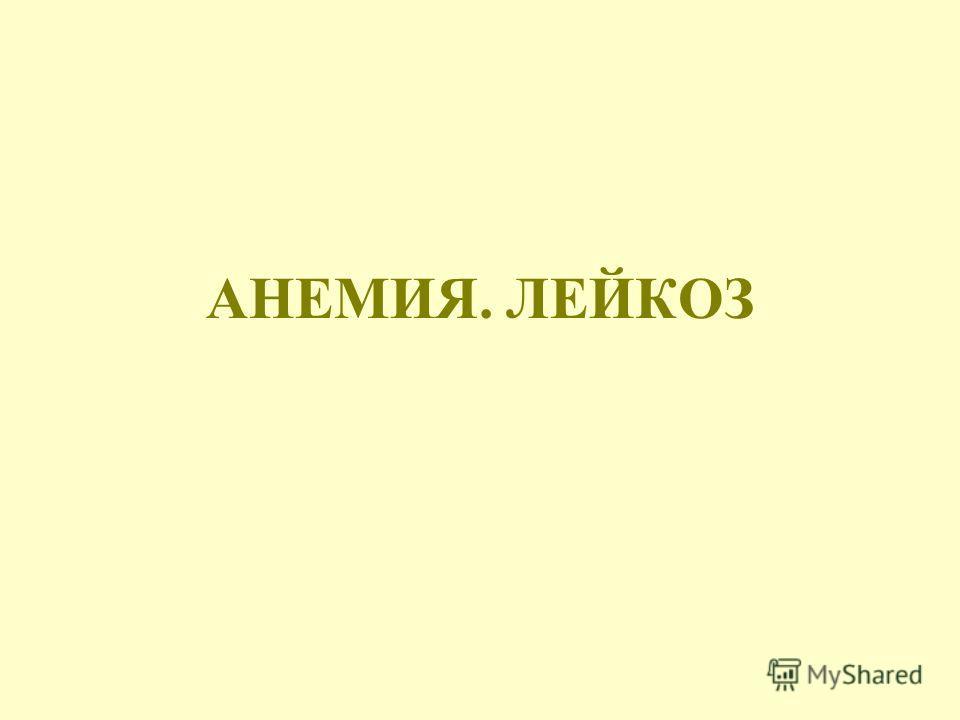 АНЕМИЯ. ЛЕЙКОЗ