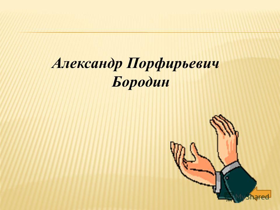 Этот русский химик-органик в 1862 г первым получил фторбензол… …и в тоже время написал музыку к опере «Князь Игорь» Назовите этого химика-композитора.