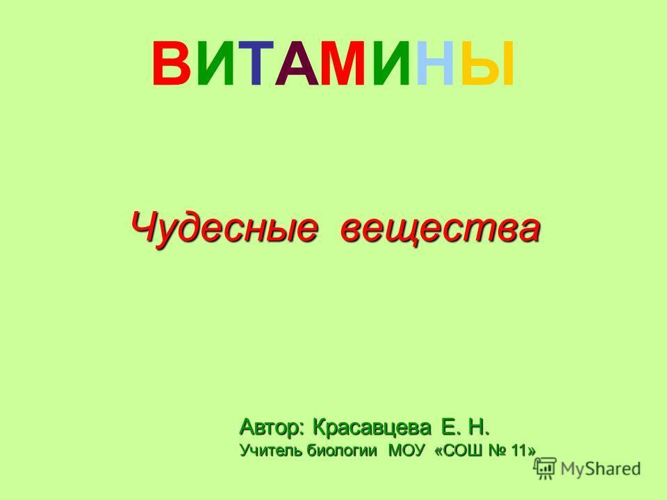 ВИТАМИНЫ Чудесные вещества Автор: Красавцева Е. Н. Учитель биологии МОУ «СОШ 11»
