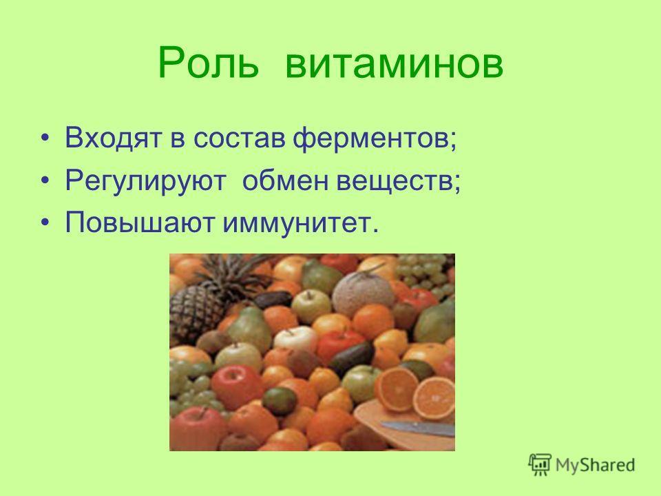 Роль витаминов Входят в состав ферментов; Регулируют обмен веществ; Повышают иммунитет.