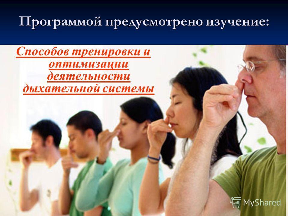 Программой предусмотрено изучение: Способов тренировки и оптимизации деятельности дыхательной системы