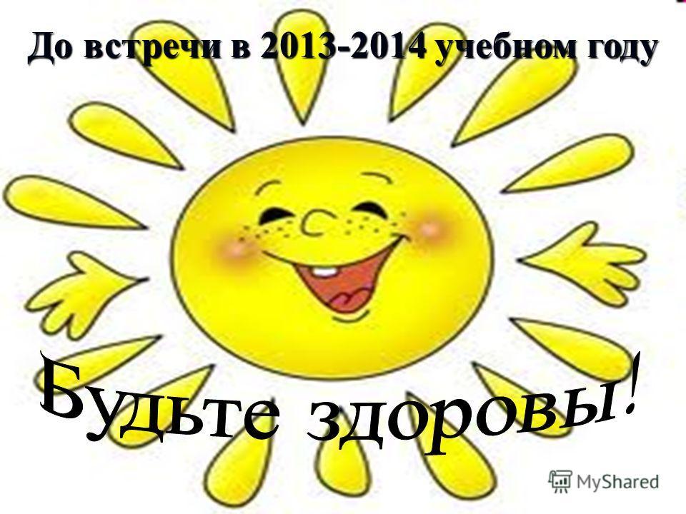 До встречи в 2013-2014 учебном году