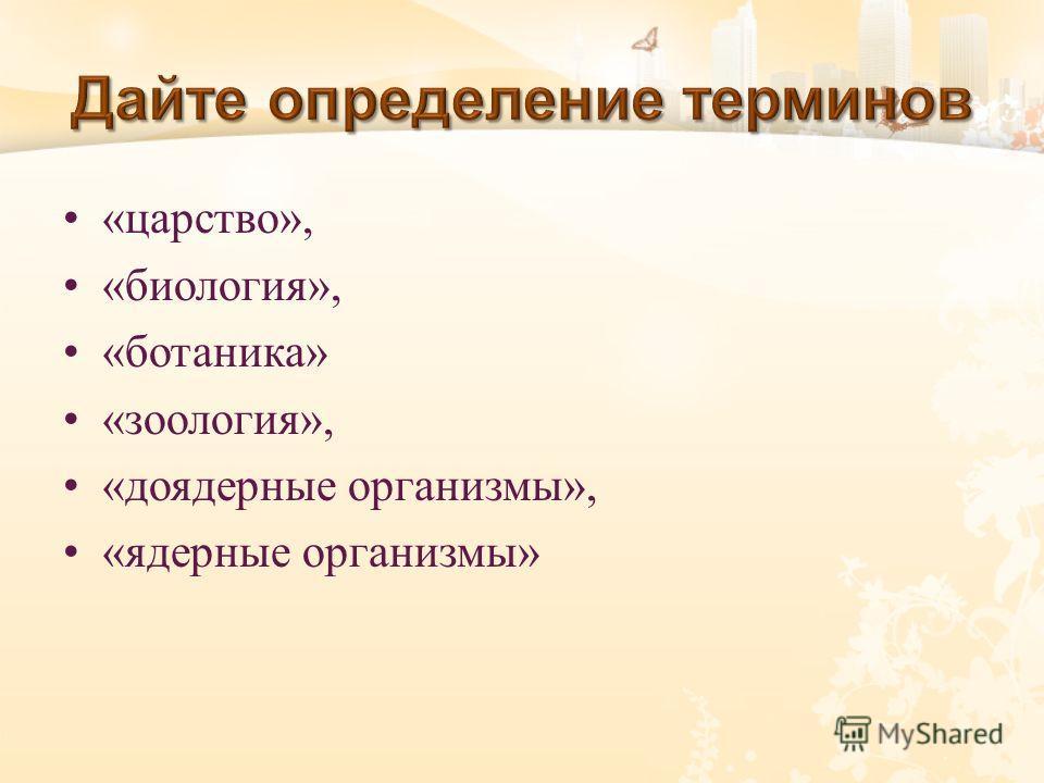 « царство », « биология », « ботаника » « зоология », « доядерные организмы », « ядерные организмы »