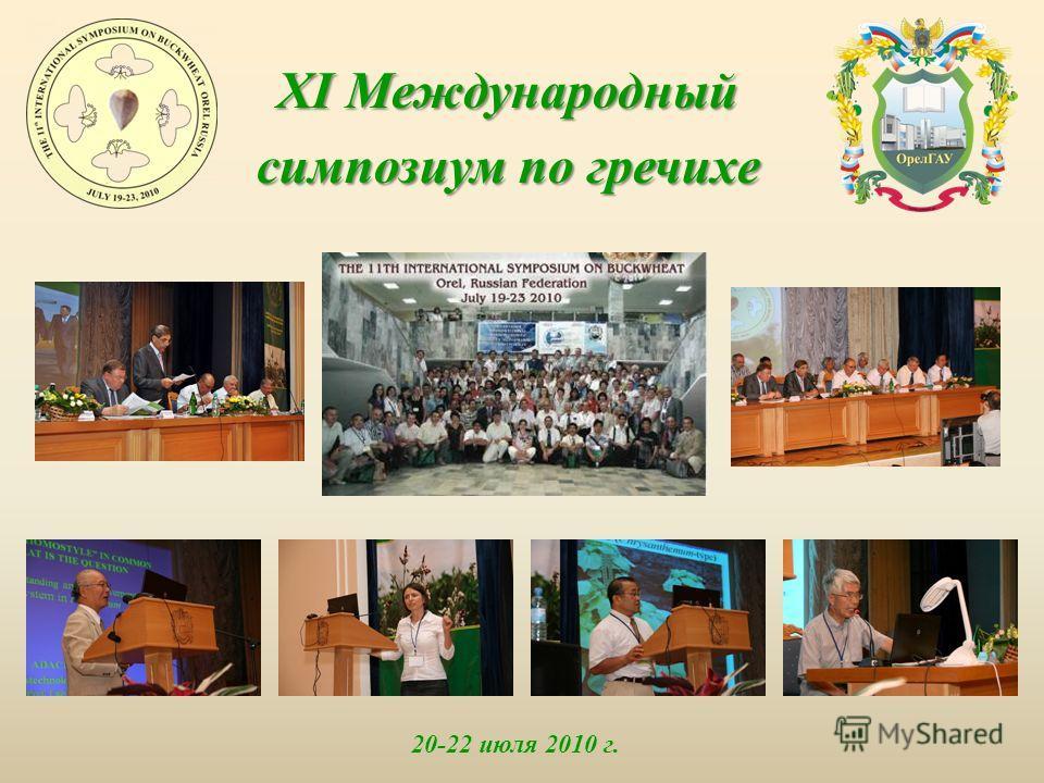 XI Международный симпозиум по гречихе 20-22 июля 2010 г.