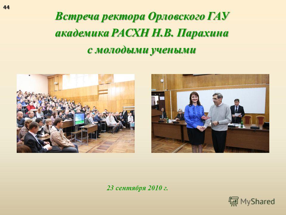 Встреча ректора Орловского ГАУ академика РАСХН Н. В. Парахина с молодыми учеными 23 сентября 2010 г.44