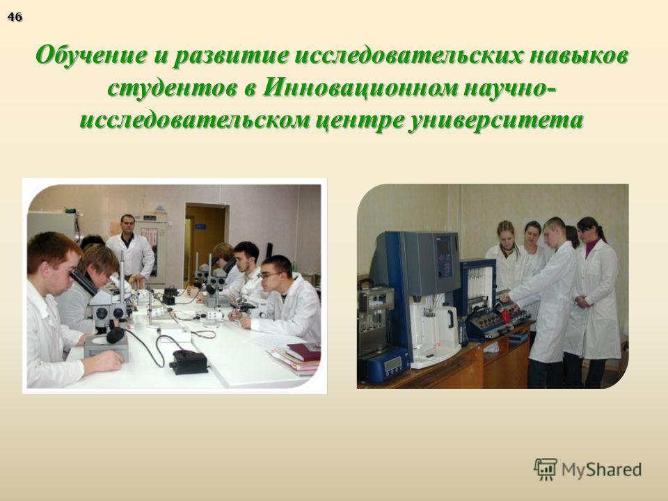 Обучение и развитие исследовательских навыков студентов в Инновационном научно - исследовательском центре университета 46