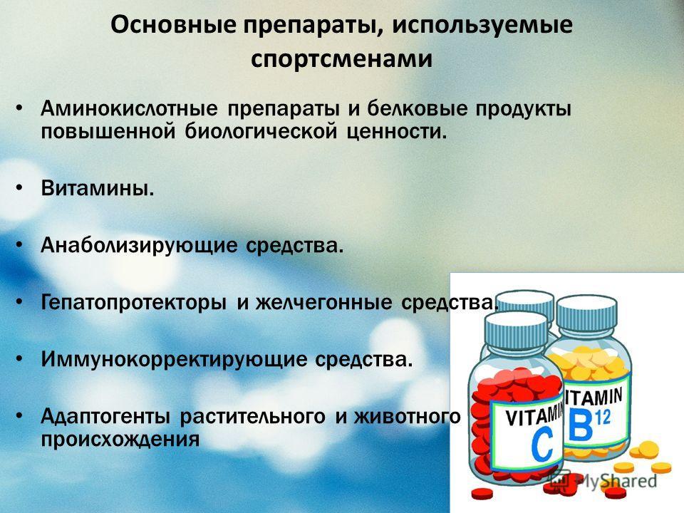 Основные препараты, используемые спортсменами Аминокислотные препараты и белковые продукты повышенной биологической ценности. Витамины. Анаболизирующие средства. Гепатопротекторы и желчегонные средства. Иммунокорректирующие средства. Адаптогенты раст