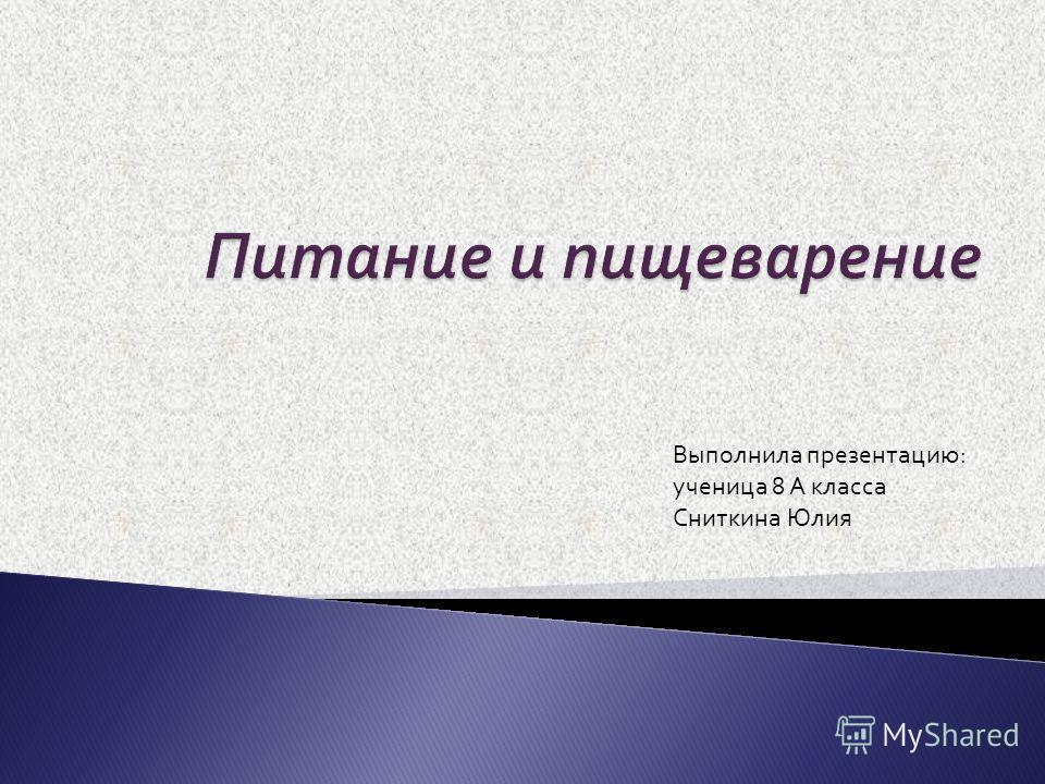 Выполнила презентацию: ученица 8 А класса Сниткина Юлия