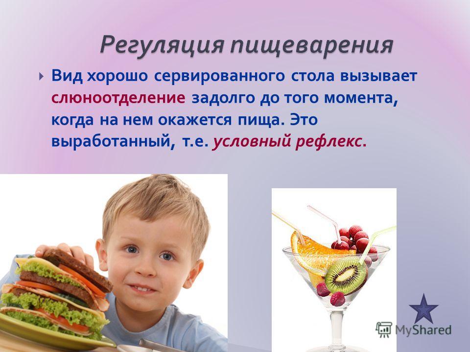 Вид хорошо сервированного стола вызывает слюноотделение задолго до того момента, когда на нем окажется пища. Это выработанный, т.е. условный рефлекс.