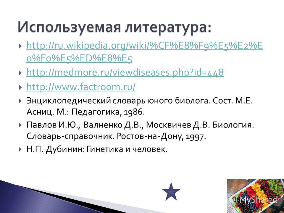 http://ru.wikipedia.org/wiki/%CF%E8%F9%E5%E2%E 0%F0%E5%ED%E8%E5 http://ru.wikipedia.org/wiki/%CF%E8%F9%E5%E2%E 0%F0%E5%ED%E8%E5 http://medmore.ru/viewdiseases.php?id=448 http://www.factroom.ru/ Энциклопедический словарь юного биолога. Сост. М.Е. Асни