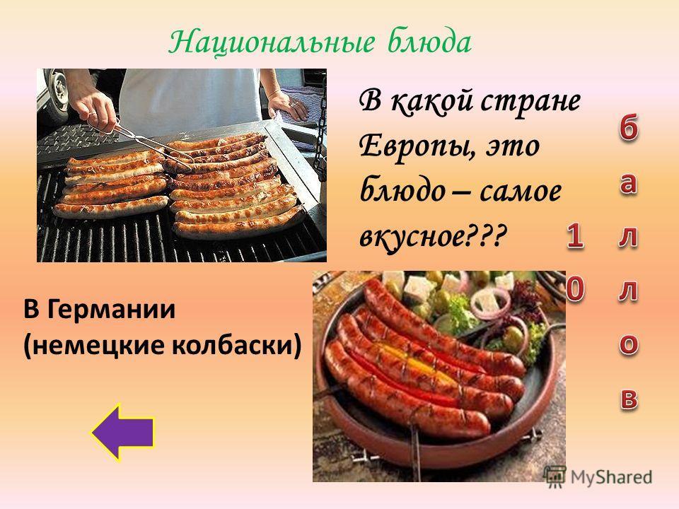 Национальные блюда В какой стране Европы, это блюдо – самое вкусное??? В Германии (немецкие колбаски)