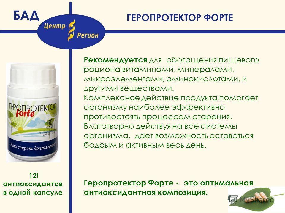 ГЕРОПРОТЕКТОР ФОРТЕ Рекомендуется для обогащения пищевого рациона витаминами, минералами, микроэлементами, аминокислотами, и другими веществами. Комплексное действие продукта помогает организму наиболее эффективно противостоять процессам старения. Бл