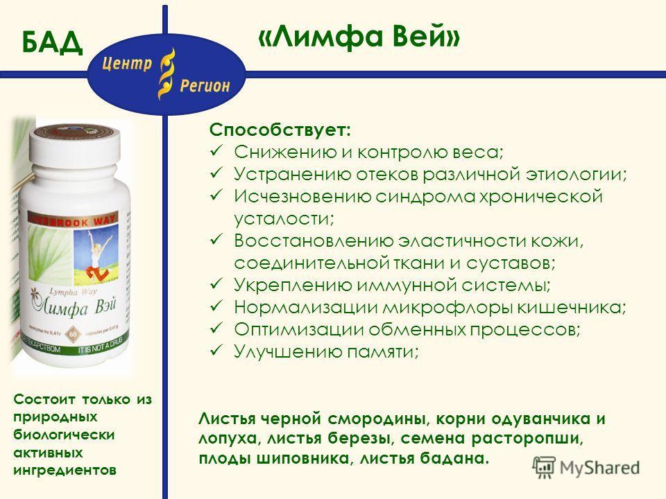 «Лимфа Вей» Способствует: Снижению и контролю веса; Устранению отеков различной этиологии; Исчезновению синдрома хронической усталости; Восстановлению эластичности кожи, соединительной ткани и суставов; Укреплению иммунной системы; Нормализации микро