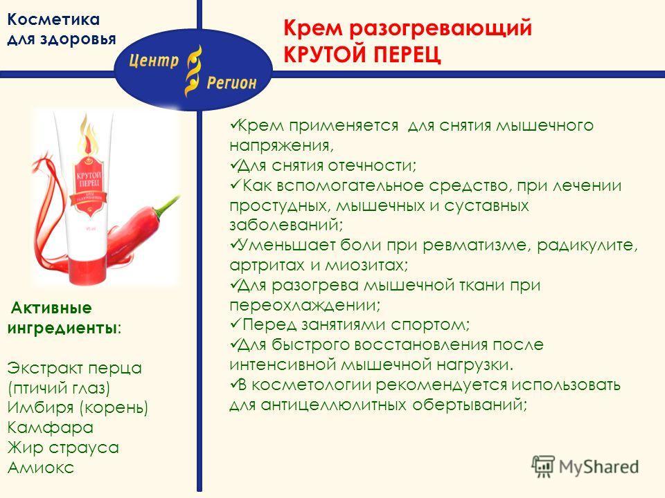 Косметика для здоровья Крем разогревающий КРУТОЙ ПЕРЕЦ Крем применяется для снятия мышечного напряжения, Для снятия отечности; Как вспомогательное средство, при лечении простудных, мышечных и суставных заболеваний; Уменьшает боли при ревматизме, ради