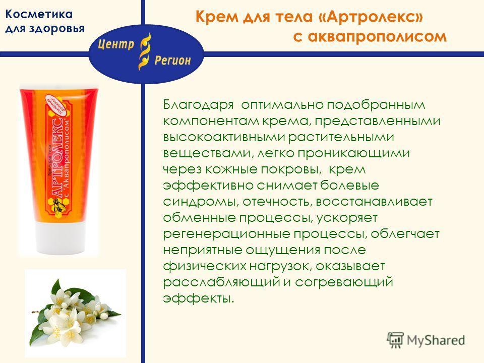 Косметика для здоровья Крем для тела «Артролекс» с аквапрополисом Благодаря оптимально подобранным компонентам крема, представленными высокоактивными растительными веществами, легко проникающими через кожные покровы, крем эффективно снимает болевые с